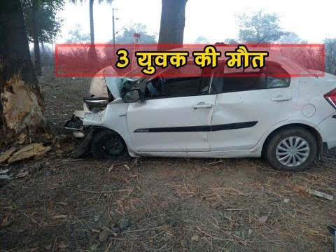 Breaking - पेड़ से टकराई कार , 3  युवकों की हुई मौत