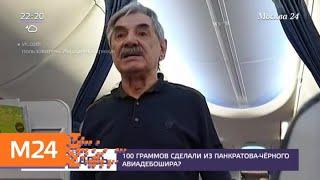 Смотреть видео 100 граммов сделали из Панкратова-Черного авиадебошира - Москва 24 онлайн
