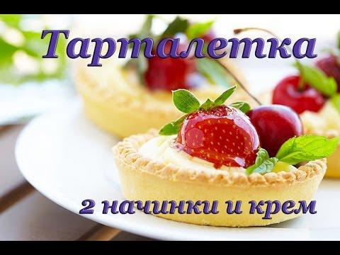 СЛОЕНЫЕ ТАРТАЛЕТКИ С НАЧИНКОЙ - закуска для праздничного стола