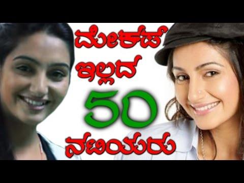 50 Sandalwood Actress Without Makeup | ಕನ್ನಡ ಬೆಡಗಿಯರು ಮೇಕಪ್ ಇಲ್ಲದೇ ಹೇಗಿರ್ತಾರೆ ?