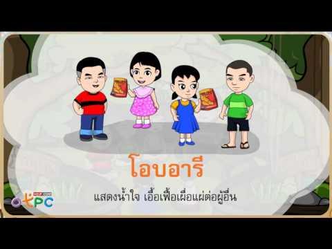 ดอกสร้อยแสนงาม ตอนที่ 1 - สื่อการเรียนการสอน ภาษาไทย ป.2