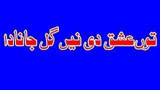 Download lagu Tu Ishq Di Nai Gal Janda- Molvi Ahmed Hassan Akhtar -urs sufi sahadat Ali 161 napalka