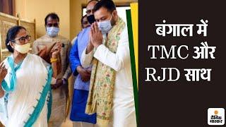 तेजस्वी यादव ने बंगाल में रहने वाले बिहारियों से ममता को वोट देने को कहा, चुनाव लड़ने पर चुप्पी साधी