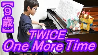 【9歳】One More Time/TWICE