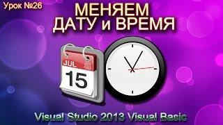 Урок #26 Visual Studio 2013 VB - Изменение системной даты и времени ►◄