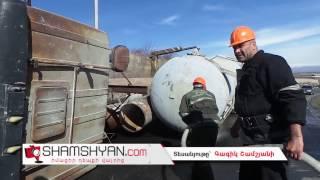 Խոշոր ավտովթար Արագածոտնի մարզում  55 ամյա վարորդը Ուշիի ոլորանում МАЗ ով կողաշրջվել է