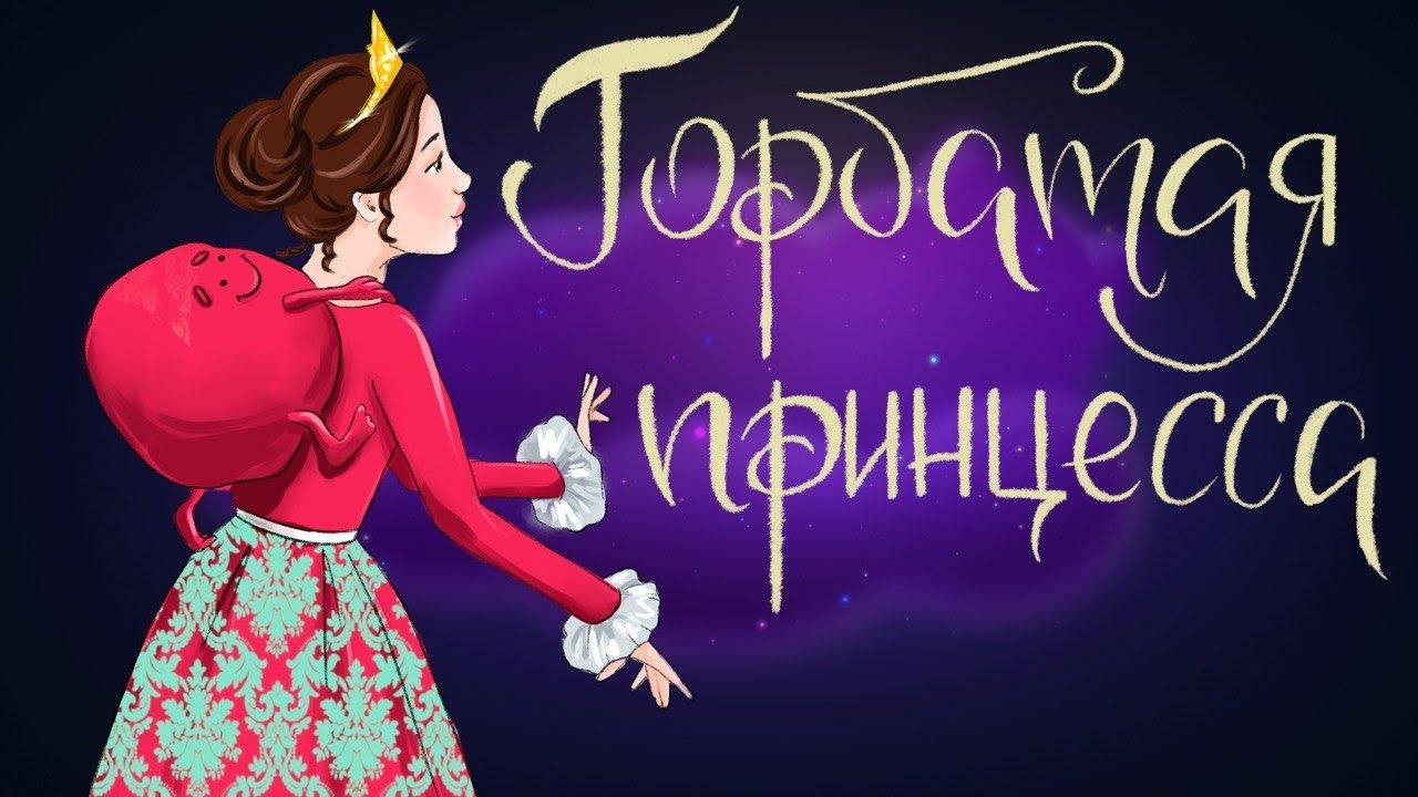 Горбатая принцесса. Испанская народная сказка | Сказки для детей 0+