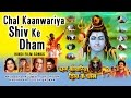 Chal Kaanwariya Shiv Ke Dham Hindi Devotional Movie Songs I Audio Jukebox video