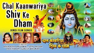 CHAL KAANWARIYA SHIV KE DHAM HINDI DEVOTIONAL MOVIE SONGS I AUDIO JUKEBOX thumbnail