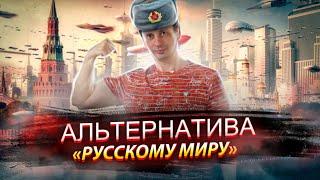 Альтернатива «Русскому миру»   Как России вернуть Украину, Беларусь и средний запад   Великоросс