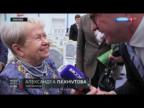 Александра Пахмутова удостоена ордена Святого апостола Андрея Первозванного.