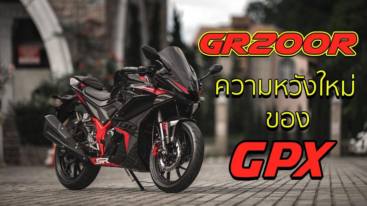 หรือ Demon GR200R จะเป็นความหวังใหม่ของ GPX