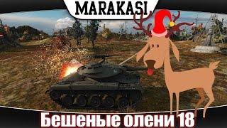 Скачать World Of Tanks приколы бешеные олени 18 нарушали все правила игры Wot