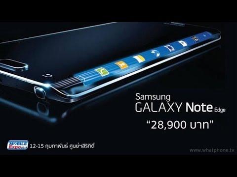 Samsung Galaxy Note Edge ราคา : Thailand mobile expo 2015