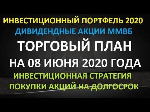 ТОРГОВЫЙ ПЛАН на 08 июня 2020 года - покупка акций ММВБ на долгосрок. Как сформировать портфель.