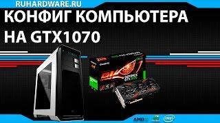 Конфиг компьютера на GTX1070 с computeruniverse