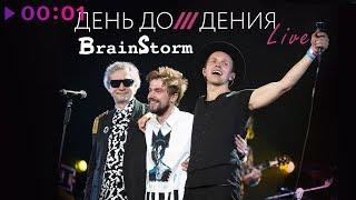 BrainStorm - День Дождения LIVE