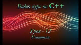 Уроки по языку C++ / Указатели / #12