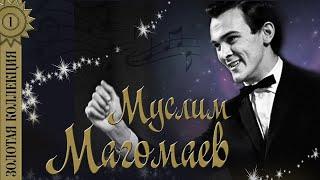 Муслим Магомаев Золотая коллекция Лучшие песни Лучший город Земли
