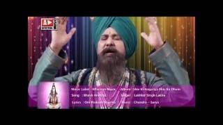 Bhesh Anokha Shiv Bhole Ka | Shiv Bhajan By Lakhbir Singh Lakkha | Shiv Ki Nagariya Shiv Ke Dhaam