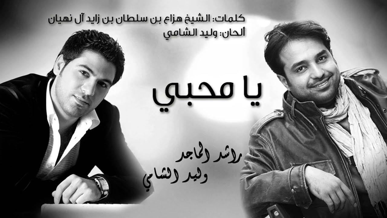 راشد الماجد و وليد الشامي - يا محبي (النسخة الأصلية) | 2011