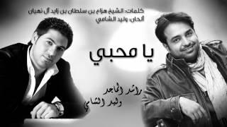 راشد الماجد و وليد الشامي - يا محبي (النسخة الأصلية)   2011