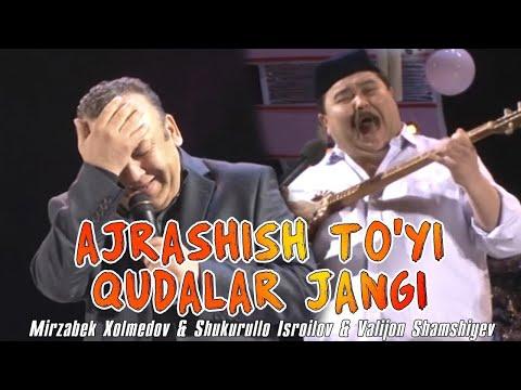 Shukurullo Isroilov & Valijon Shamshiev & Mirzabek Xolmedov - Ajrashish To'yi Qudalar Jangi