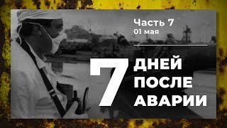 Chronicle of the accident at the 4th block of the Chernobyl NPP (part 7: May 1)