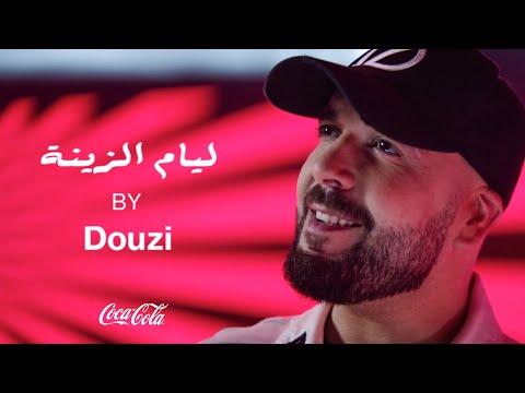 Coca-Cola x Douzi : Liyam Zina (16:9)
