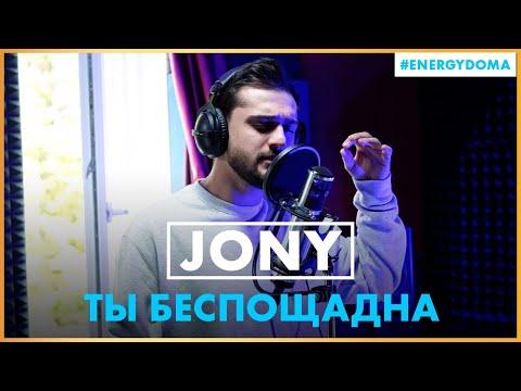 Смотреть клип Jony - Ты Беспощадна