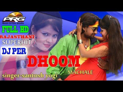 DJ PE DHOOM MACHALE - HD Video | Santosh Yogi | DJ Remix New Song | Rajasthani Songs 2017
