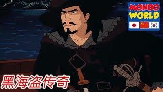 黑海盗传奇 第1集 中文版 |兒童卡通 | 动画 | 為孩子們 | Black Corsair Chinese