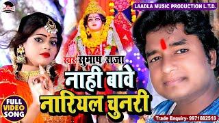 #VIDEO नाही_बावे_नारियल_चुनरी || Mata Bhajan Song || #Subhash_Raja || New Bhajan Song 2021