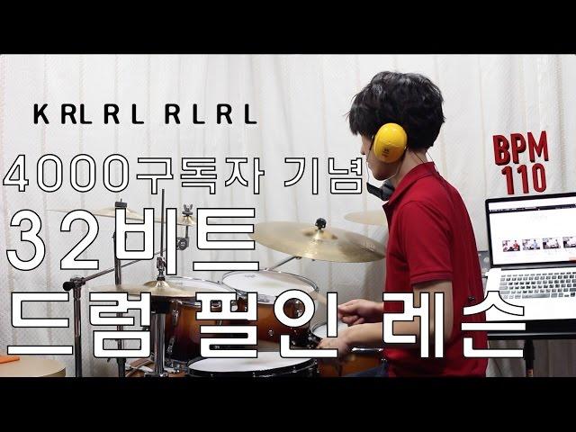 [고니드럼] 4000 구독자 기념 32nd note drum fill-in 레슨 _ 32비트 필인
