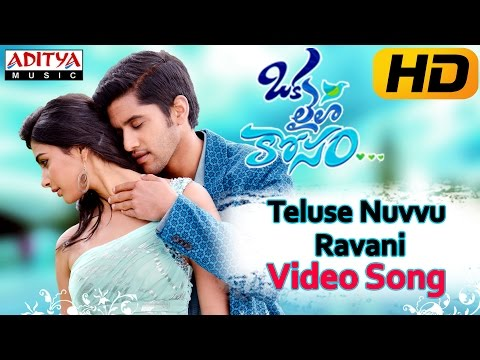 Teluse Nuvvu Ravani Full Video Song || Oka Laila Kosam Video Songs || Naga Chaitanya, Pooja Hegde
