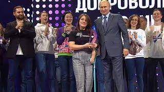 Путин осчастливил 15 млн. волонтеров и наградил лучшего