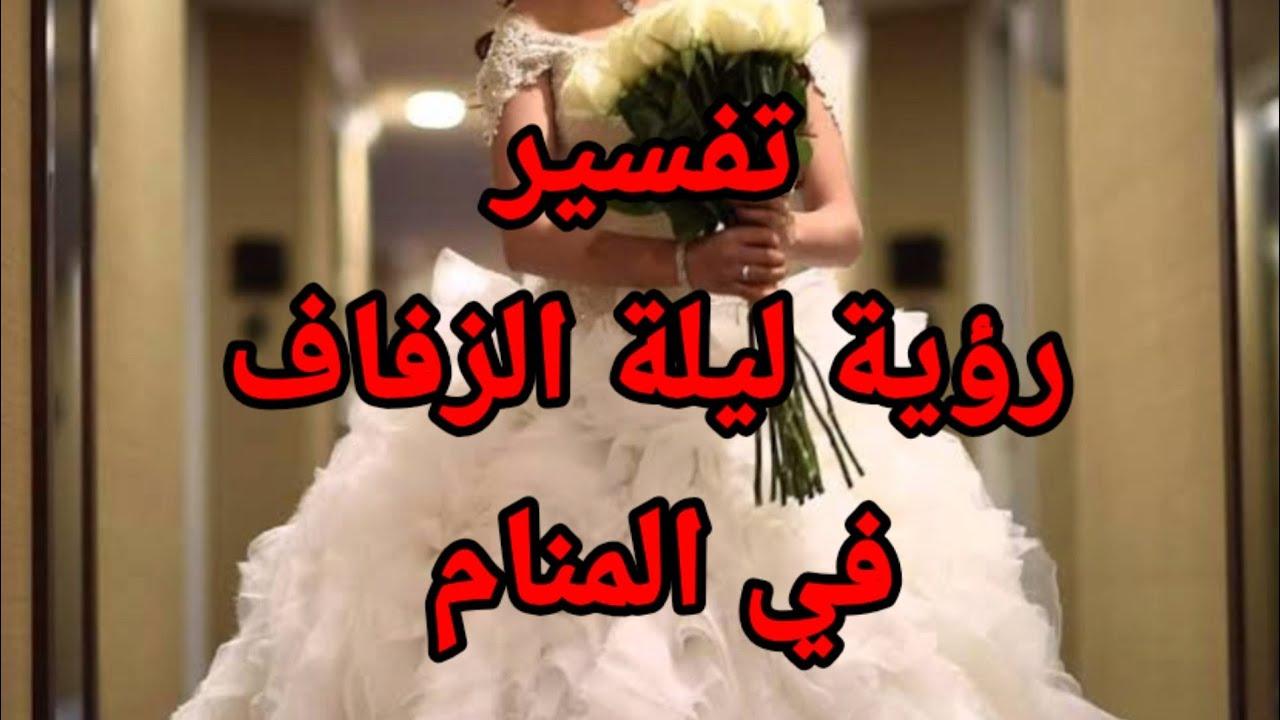 تفسير رؤية ليلة الزفاف في المنام تفسر حلم الزواج وليلة الدخلة للعزباء للمتزوجة للحامل للرجل Youtube