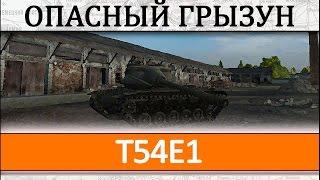 T54E1 полный гайд как играть на танке. T54E1 описание, видео, обзор.