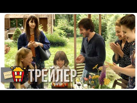 СЛОН И БАБОЧКА — Русский трейлер | 2017 | Новые трейлеры