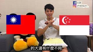 台灣跟新加坡的選舉各有特色,沒想到你們實在太有趣了【我明白了系列】