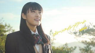 miwa 『ティーンエイジドリーム』Music Video(Short Ver.)