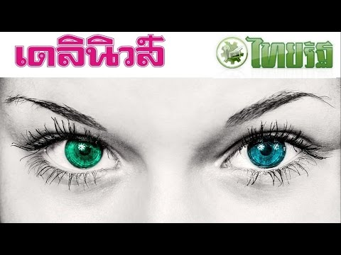 แนวทางหวยไทยรัฐ หวยเดลินิวส์ 30 ธันวาคม 2558 เจาะเลขเด็ด หนังสือพิมพ์ดัง พลาดไม่ได้