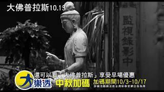 【大佛普拉斯】10/1~10/17憑大樂透彩券享早場優惠