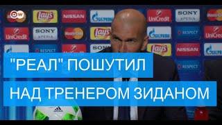"""Тренера """"Реала"""" Зидана облили водой"""