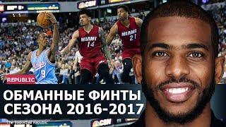 Обманные финты сезона 2016-2017 НБА