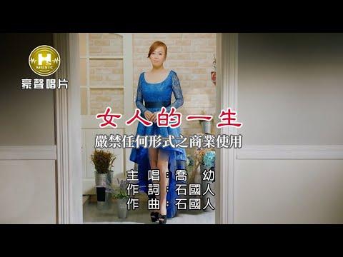 喬幼-女人的一生【KTV導唱字幕】1080p