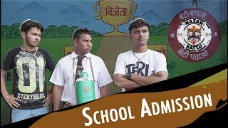 When You Go For School Admission | Mentales | Nazar Battu