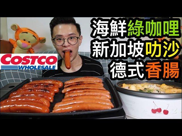 好市多開箱!海鮮綠咖哩+新加坡叻沙+德式香腸!大胃王挑戰!丨MUKBANG Big Eater Costco Challenge Big Food 大食い