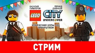 LEGO City Undercover. Кубические копы под прикрытием