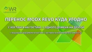 Перенос modx revo куда угодно